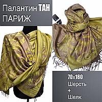 """Палантин TAH """"ПАРИЖ"""" 70х180, шерсть+шелк, цв.9"""