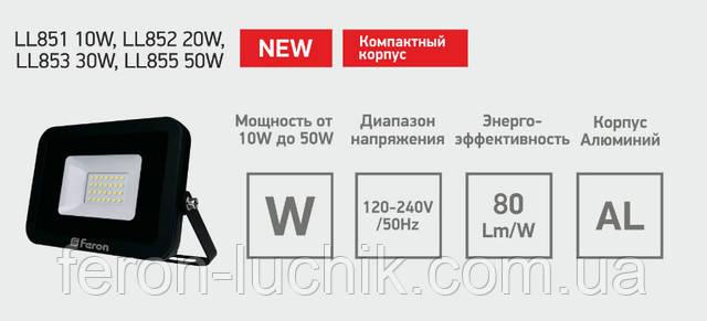 Новая яркая серия LED прожекторов Feron, светоотдача - 80Lm/W.