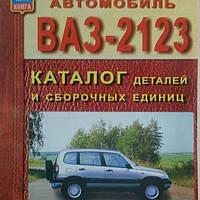 Автомобиль ВАЗ -2123  CHEVROLET NIVA  каталог деталей и сборочных единиц