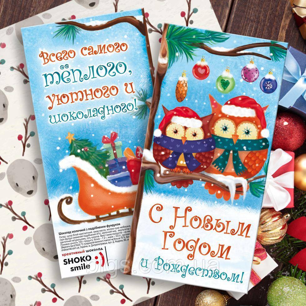 Шоколадка с Новым Годом ( вкусный подарок на новый год )