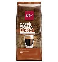 Кофе зерновой KÄFER Caffe Crema Lungo 1 kg Германия