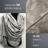 "Палантин TAH ""ЖЕМЧУЖИНА"" 70х180, шерсть+шелк, цв.2"