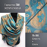 "Палантин TAH ""ЖЕМЧУЖИНА"" 70х180, шерсть+шелк, цв.4"