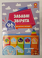 """Наклейки на шкафчик """"Забавні звірята для дитячих закладів"""" 97305 Зірка Украина"""