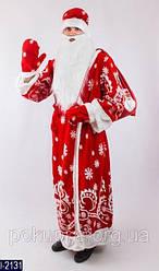 Карнавальный костюм ДЕД МОРОЗ КРАСНЫЙ для взрослых, взрослый новогодний костюм ДЕДА МОРОЗА