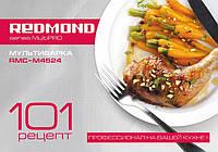 Книга рецептов Redmond RMC-M4524