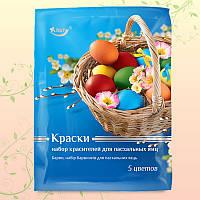 Набор красителя для пасхальных яиц 5цв/200шт