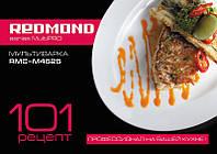 Книга рецептов Redmond RMC-M4525