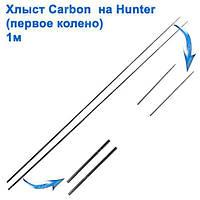 Хлыст (первое колено) carbon на Hunter 1м