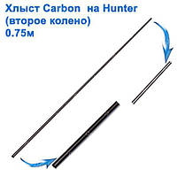 Второе колено (хлыст) carbon на Hunter 0,75м