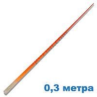 Хлыст (первое колено) цельный 0,3м оранжевый