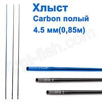 Хлыст carbon полый 0,85м D=4,5мм