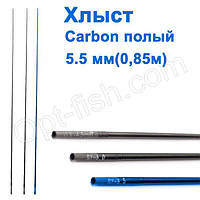 Хлыст carbon полый 0,85м D=5,5мм