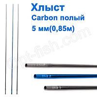 Хлыст carbon полый 0,85м D=5мм