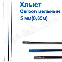 Хлыст carbon цельный 0,85м D=5мм