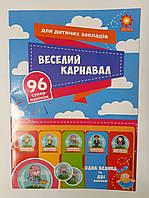"""Наклейки на шкафчик """"Веселий карнавал для дитячих закладів"""" 97304 Зірка Украина"""