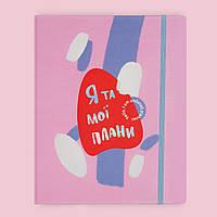 Блокнот Я и мои планы розовый