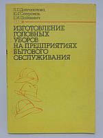 Долгополова Л.П. и др. Изготовление головных уборов на предприятиях бытового обслуживания (б/у), фото 1