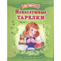 Книжка 10 историй по складам: Непослушные тарелки Ранок С15971Р