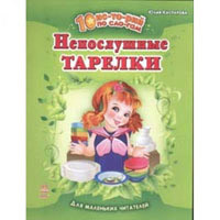 Книжка 10 историй по складам: Непослушные тарелки Ранок С15971Р - Интернет магазин «Во!» в Харькове