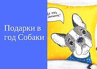 Коллекция подарков в год Собаки