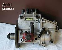 Топливный Насос ТНВД Пучковой/Рядный Д-144
