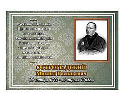 Остроградский М. В. Портрет математика