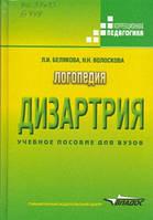 Л. И. Белякова, Н. Н. Волоскова Логопедия. Дизартрия