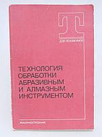 Кремень З.И. и др. Технология обработки абразивным и алмазным инструментом.