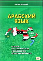 Арабский язык. Пособие по развитию речи в общественно-политической сфере.