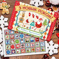 Шоколадный набор з Новим Роком 200г , 40шок ( вкусный подарок на новый год )