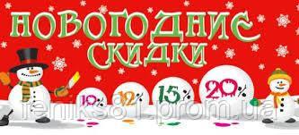 Ура!!! Приближается Новый Год!!! Дарим АКЦИЮ!!!
