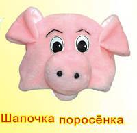Шапочка поросенка, ТМ Золушка Украина(240)