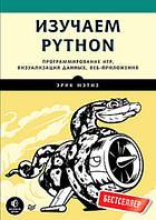 Изучаем Python. Программирование игр, визуализация данных, веб-приложения. Мэтиз Э.