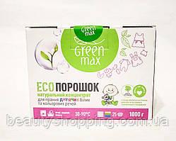 Green Max Eco порошок для детского белья 1000 г