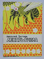 Дигтярь А. Лекарь пчела (б/у).
