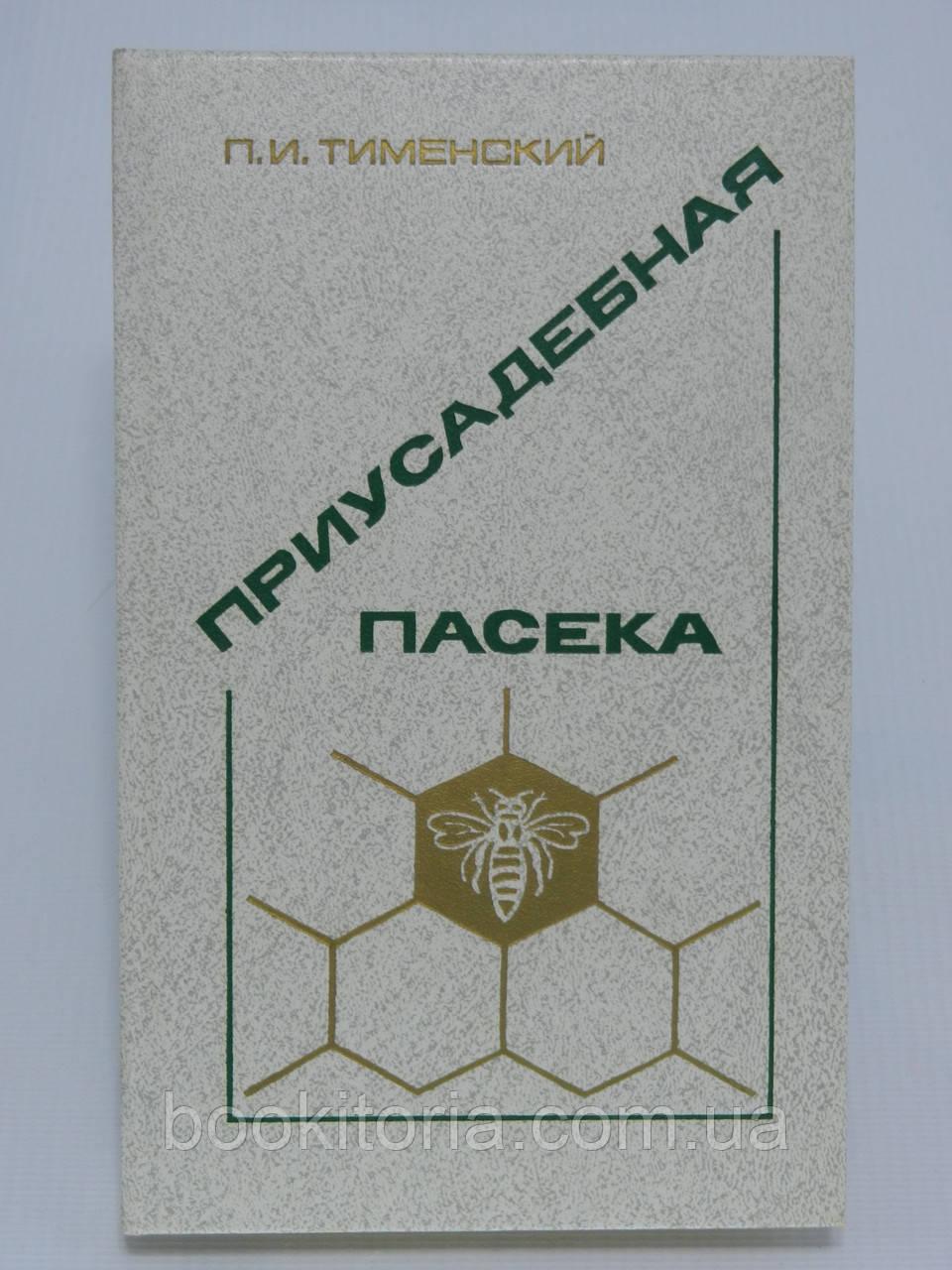 Тименский П.И. Приусадебная пасека (б/у).