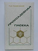 Тименский П.И. Приусадебная пасека (б/у)., фото 1
