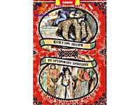 """Книга детская """"Книжный мир""""Сказка про рыцаря и закалдованую принцессу""""укр."""
