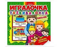 """Книга детская """"Книжка с с наклейками.Игралочка-развивалочка""""English""""Укр"""