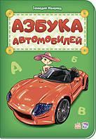Абетка: Азбука автомобилей (р) нова(19.9)(М327035Р)