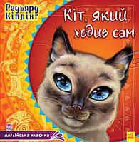 Англійська класика: Кіт, який ходив сам (у)(34.9)(А625006У)