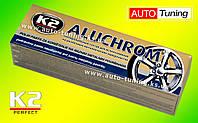 K2 Perfect - Средство для очистки и полировки хромированных деталей, алюминиевых дисков, ALUCHROM, паста 120 г