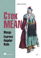 Стек MEAN. Mongo, Express, Angular, Node. Холмс С.