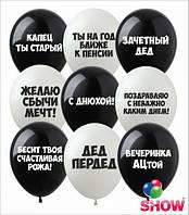 """Воздушные шарики С Днюхой оскорбительные 12"""" (30 см)  ТМ Show"""