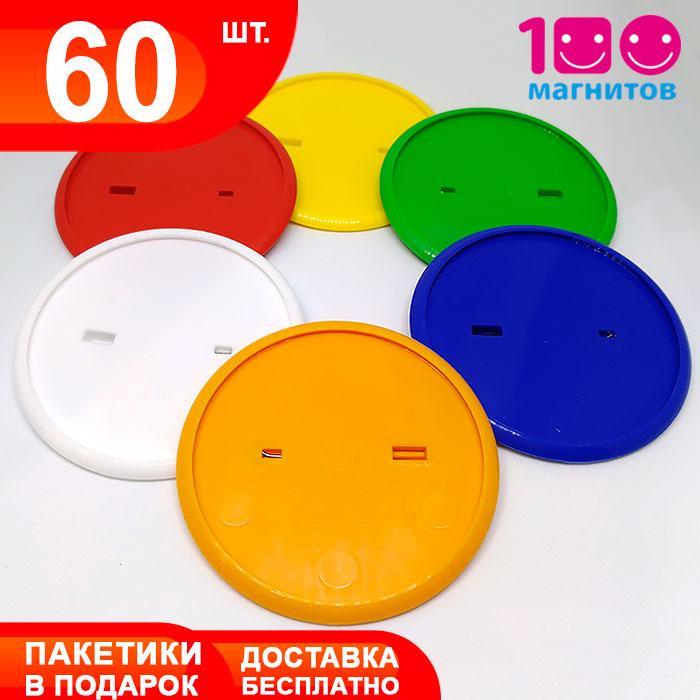 Заготовка для значков круглой формы. Набор цветных акриловых значков