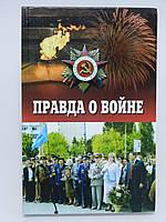 Правда о войне. Воспоминания ветеранов (б/у).