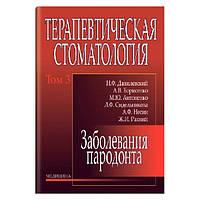 Терапевтическая стоматология: в 4 томах. Том 3. Заболевания пародонта: учебник (ВУЗ ІV ур. а.)
