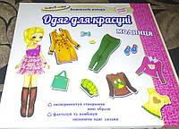 Детский набор аппликации Одяг для красуни