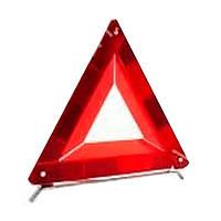 Знак аварийной остановки (треугольник) (пр-во Украина)